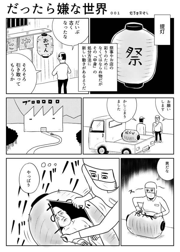 dattara001-01-150331.jpg