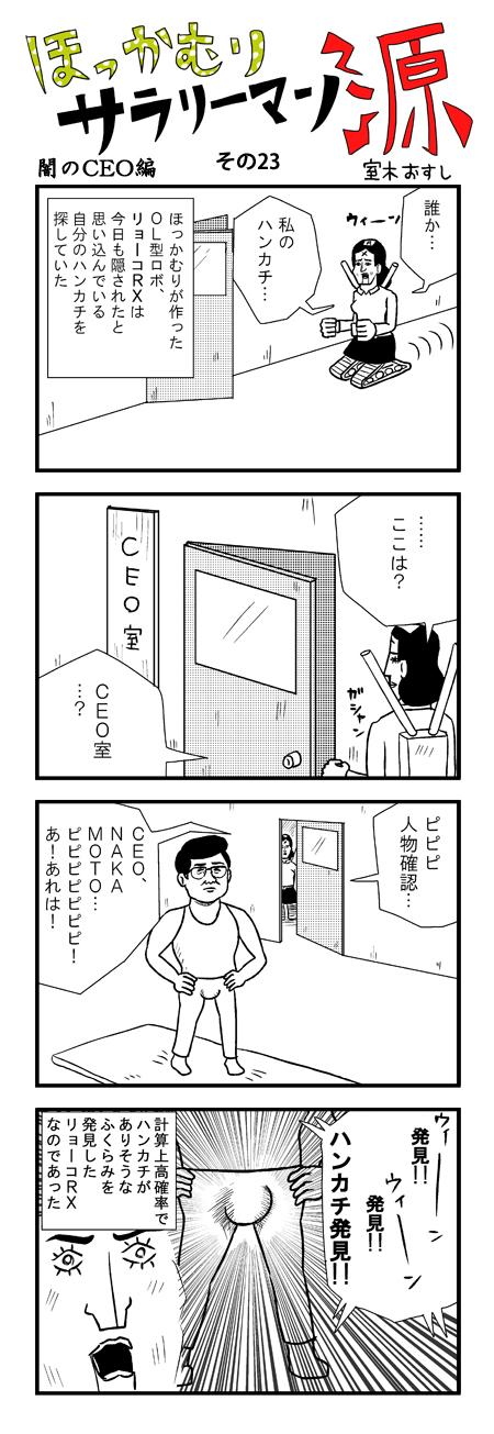 hokamuri023.jpg