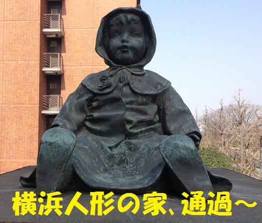 山下公園3横浜人形の家