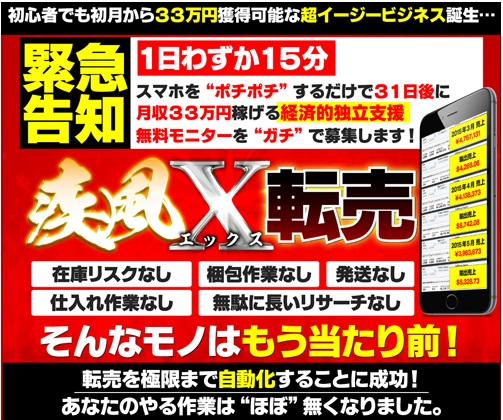 X転売スクール 寺田 正信 株式会社クウォンツ 口コミ 評判 詐欺