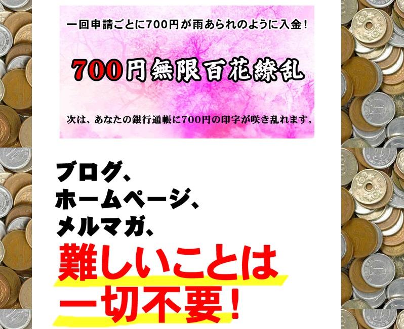 700円無限百花繚乱 池谷 美恵 川島 康文 インフォジャパン