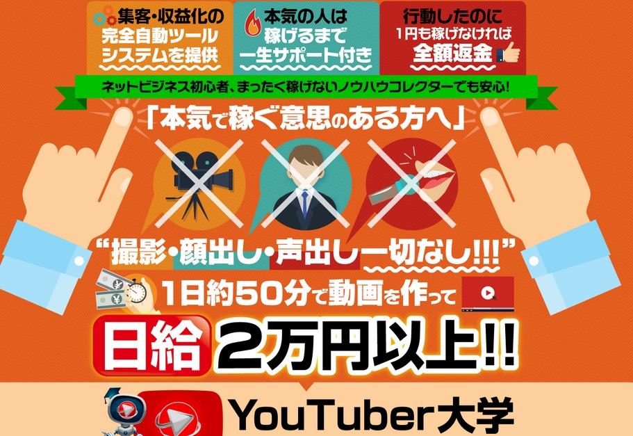 YouTuber大学 斉藤 和也