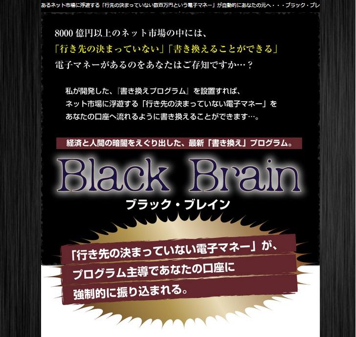 ブラック・ブレイン (Black Brain) 松沢 博 詐欺? 返金? 評判は? 口コミは? 暴露レビュー