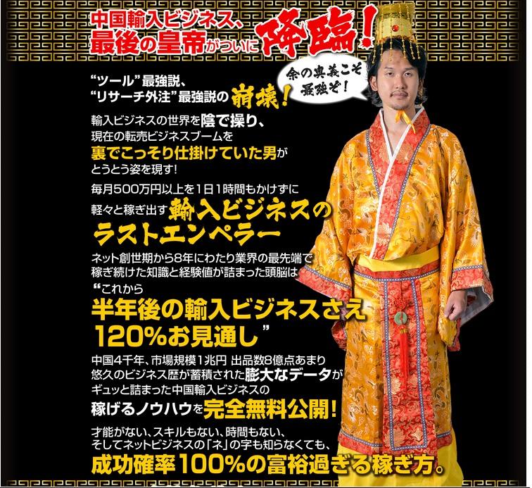 神咲式中国輸入転売 神咲 悠斗 合同会社ハピネス