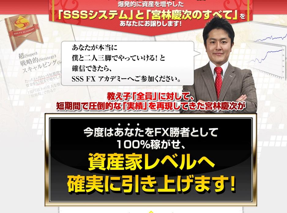 SS FXアカデミー 宮林 慶次 P-NEXT合同会社 田嶋 哲也
