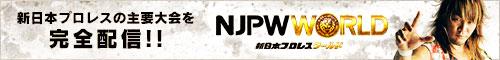 banner_njpwworlf_main.jpg