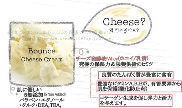 ディア バイ エンプラニ バウンス チーズクリーム