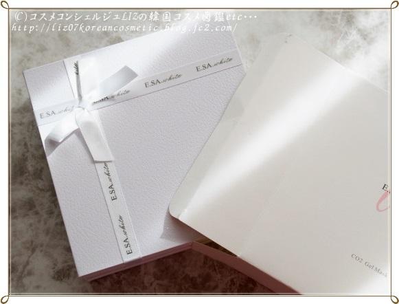 イーサーホワイトCO2 ジェル マスク