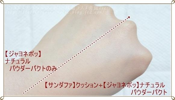 【ジャヨネボッ】ナチュラルパウダーパクト