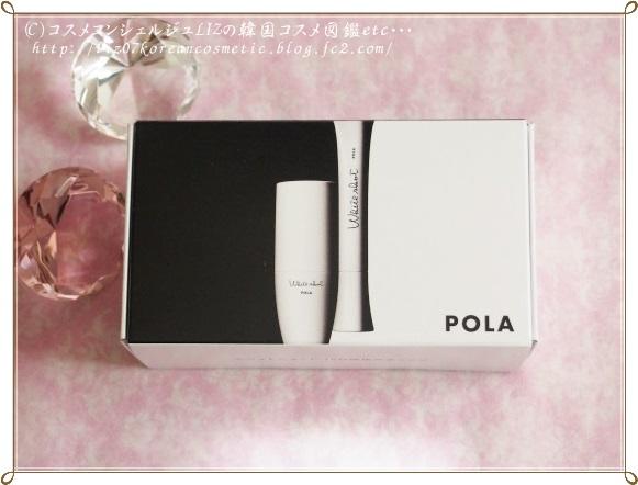 【POLA】ホワイトショット