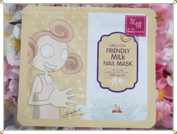 【サリーズボックス】フレンドリーミルクネイルマスク