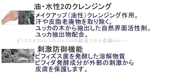 【CNP】アクアリフレッシュクレンジングウォーター