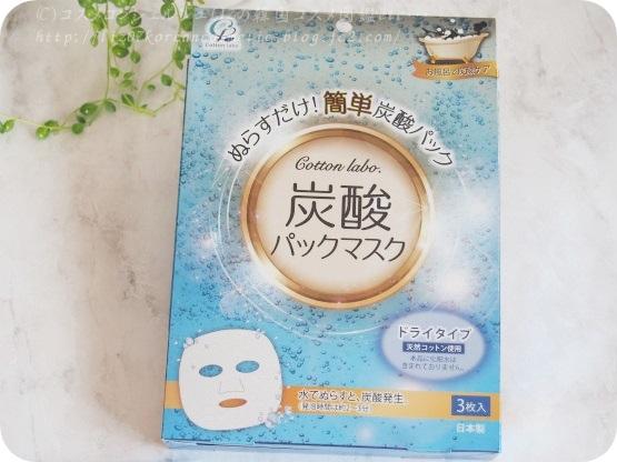 【コットンラボ】炭酸パックマスク
