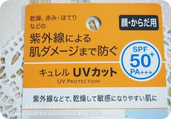【キュレル】UVカット