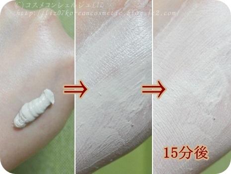 【オピュ(A'PIEU】エッセンシャルソース ソルト&マッドマスク