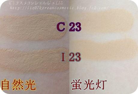 【IOPE】インテンスカバーI23 とカバーC23