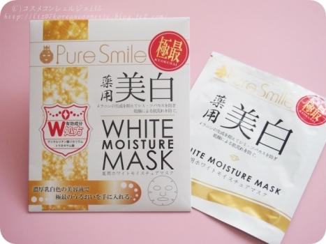 【ピュアスマイル】薬用ホワイトモイスチュアマスク