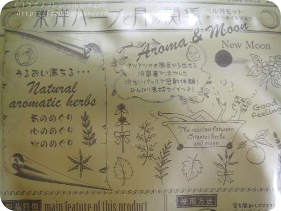 【ピュアスマイル】東洋ハーブと月の関係