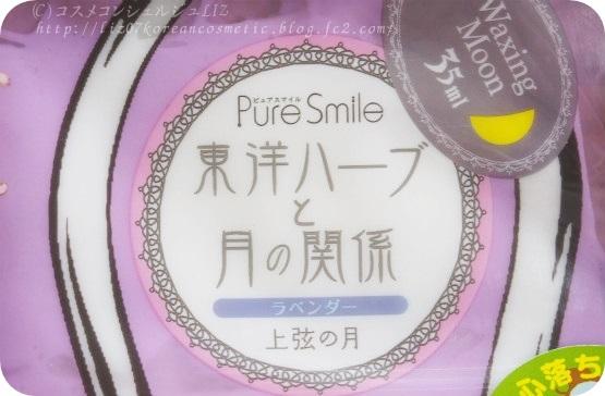 【ピュアスマイル】東洋ハーブと月の関係(上弦の月)