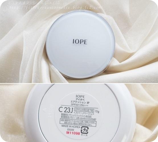 【IOPE】エアクッション XP C23J