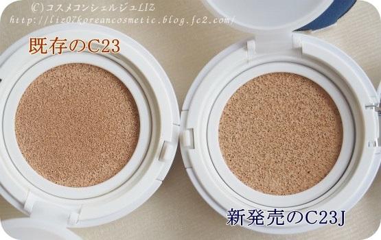 【IOPE】エアクッション XP(C23J)