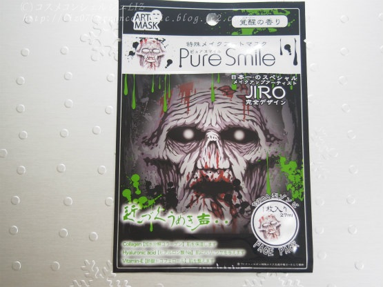 【ピュアスマイル】特殊メイクアートマスク