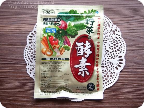 【小林製薬】野菜と酵素
