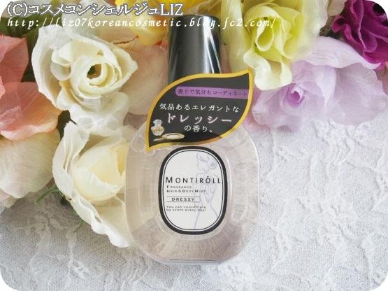 【モンティロール】 フレグランス ヘア&ボディミスト