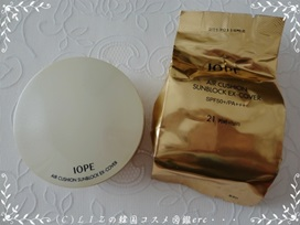 【IOPE】エアクッションEXカバー
