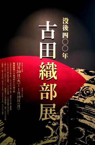01152015furuta-oribe01.jpg