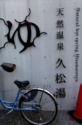 01182015hisamatsuyu02.jpg