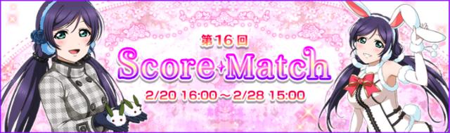 16th_score.jpg