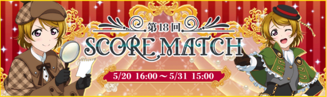 event_18th_score.jpg