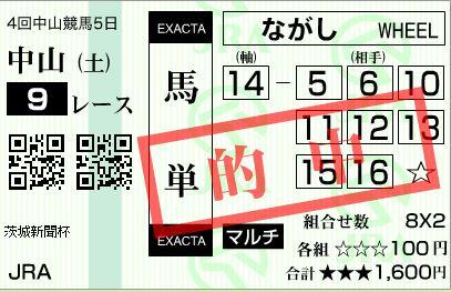 ②中山9R