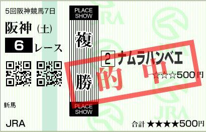 阪神6R複