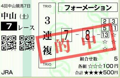 中山7R3連