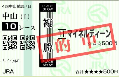 中山10R複