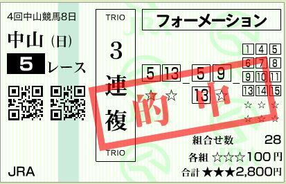中山5R3連