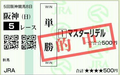 阪神5r単