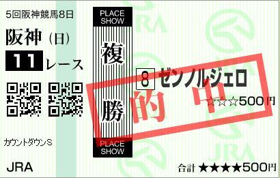 阪神11R複あたり