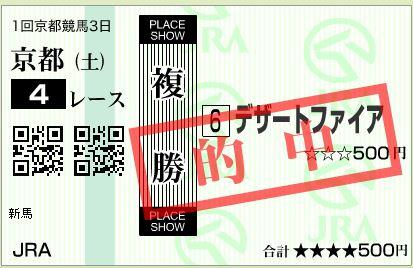 京都4R複