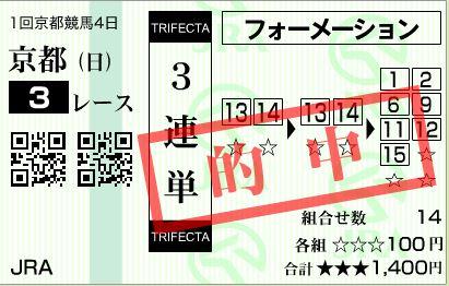 京都3R3練単