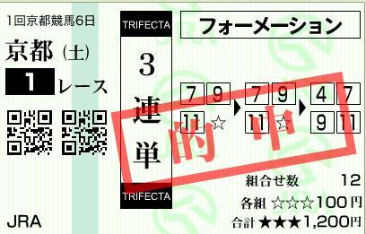 京都1r3連単