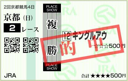 京都2R複