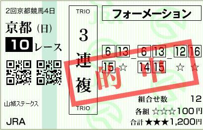 京都10R