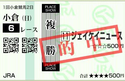 0208小倉6R