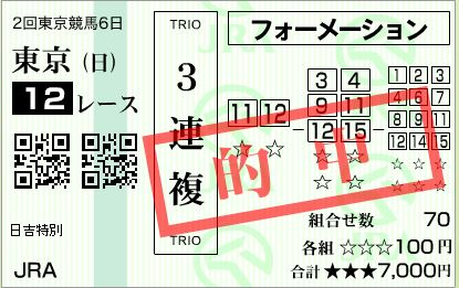 t12 h2705103fuku