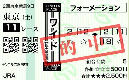 t11 h270523wnagashi