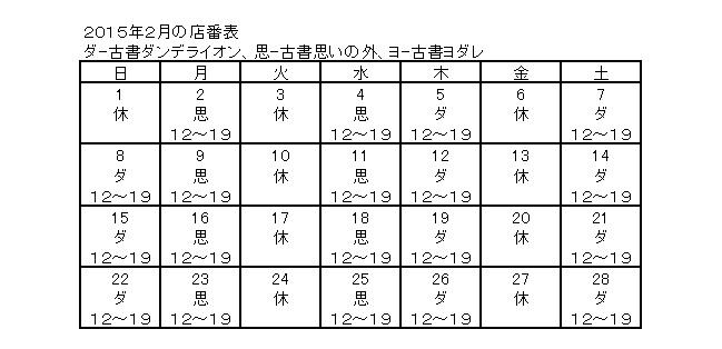 はんのき店番表2015年2月
