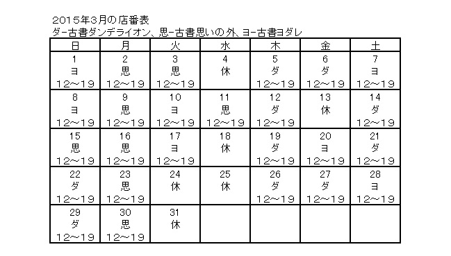 はんのき店番表2015年3月